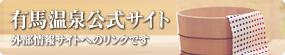 有馬温泉公式サイト