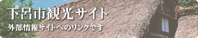 下呂市観光案内サイト