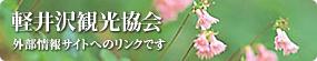 軽井沢観光協会