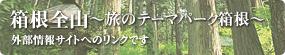 箱根町観光協会公式サイト