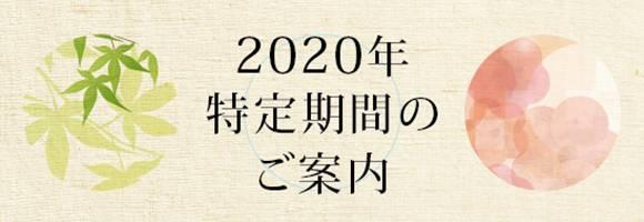 2020年度特定期間のご案内