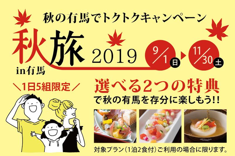 秋旅キャンペーン in 有馬