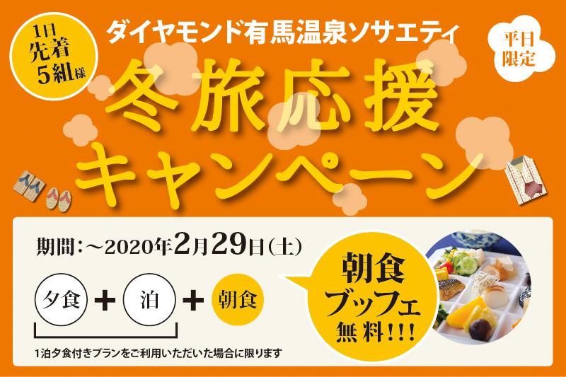 【平日限定】冬旅応援キャンペーン