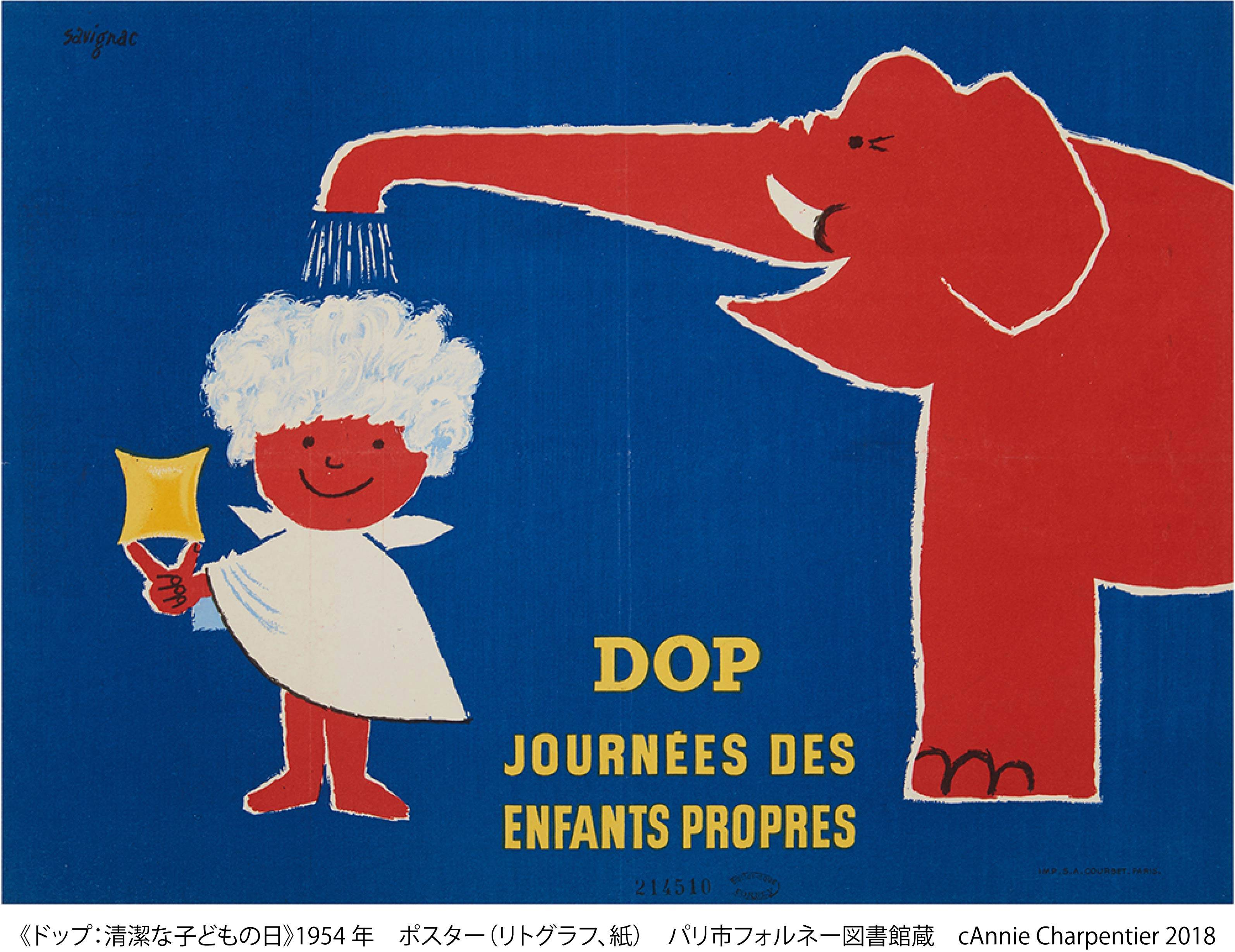 兵庫県立美術館「サヴィニャック パリにかけたポスターの魔法」