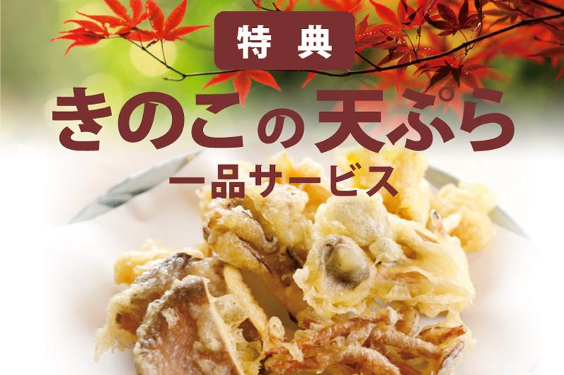 きのこの天ぷら一品サービス