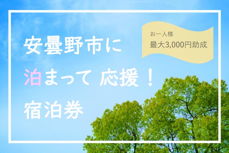 ◆「安曇野市に泊まって応援!」1名様 最大3000円分割引 ◆