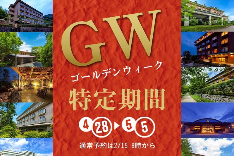 GW特定期間のご案内