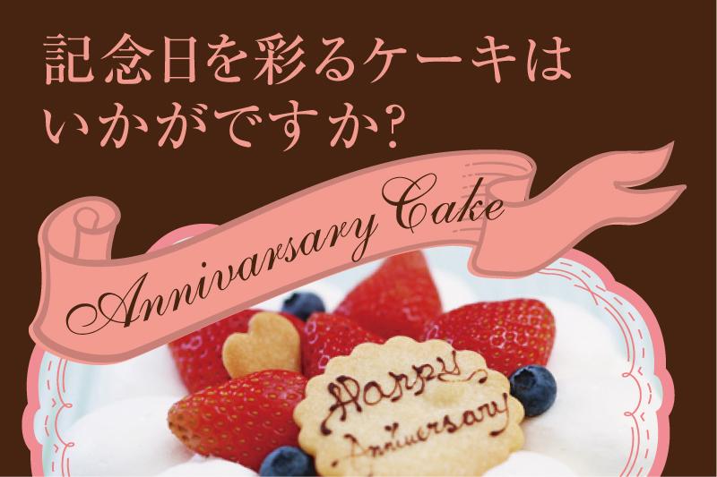 記念日に彩るケーキや花束をご注文しませんか
