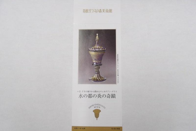 <箱根オーナー様限定>箱根ガラスの森美術館の入場チケットプレゼント