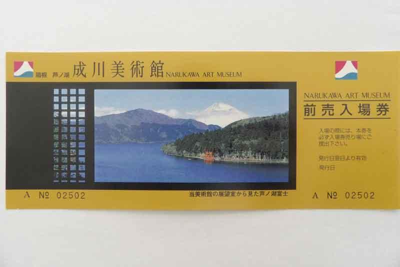 <箱根オーナー様限定>箱根成川美術館入場チケットプレゼント