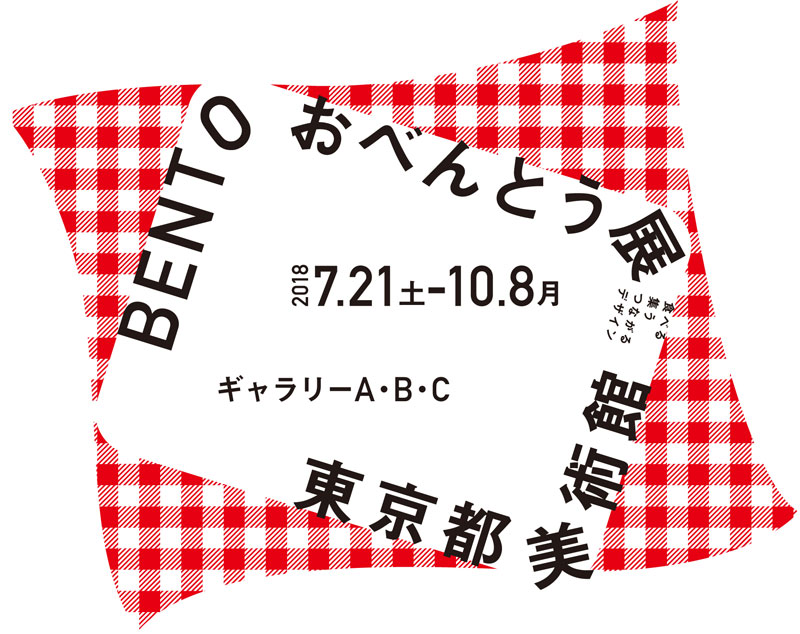 BENTO おべんとう展―食べる・集う・つながるデザイン