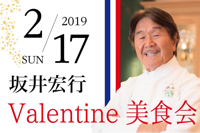 フレンチの鉄人 「ラ・ロシェル」オーナーシェフ 坂井宏行の美食会を開催
