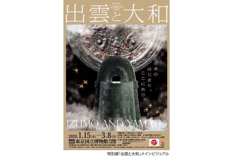 東京国立博物館の展覧会のご案内