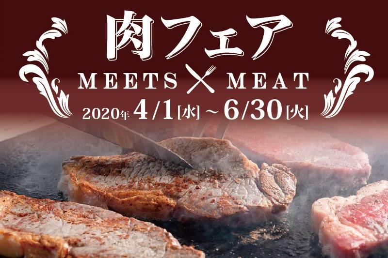 ◆【期間限定】肉フェア開催◆