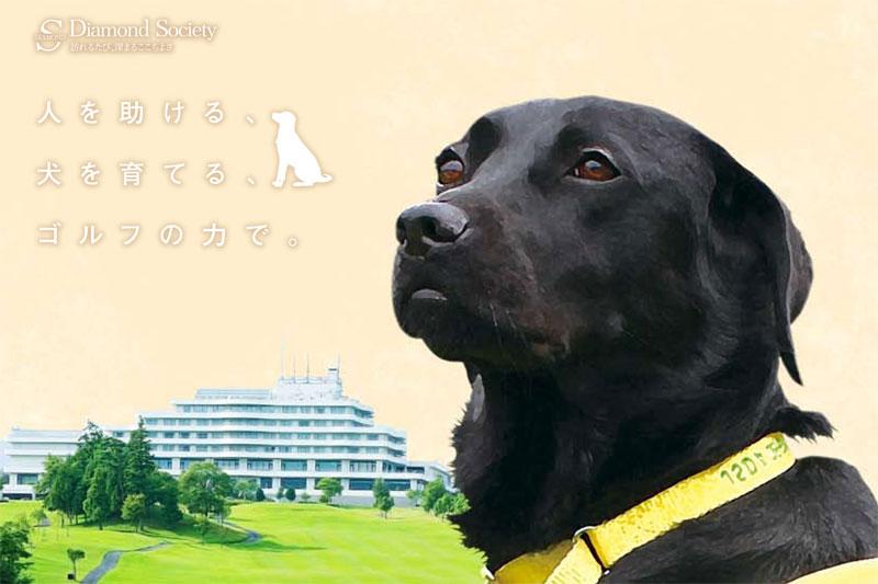 第16回橋幸夫杯 介助犬チャリティゴルフコンペ