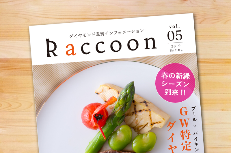 Raccoon春号