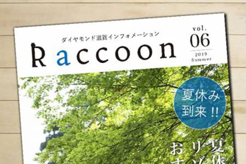 Raccoon(ラクーン)夏号 発刊♪