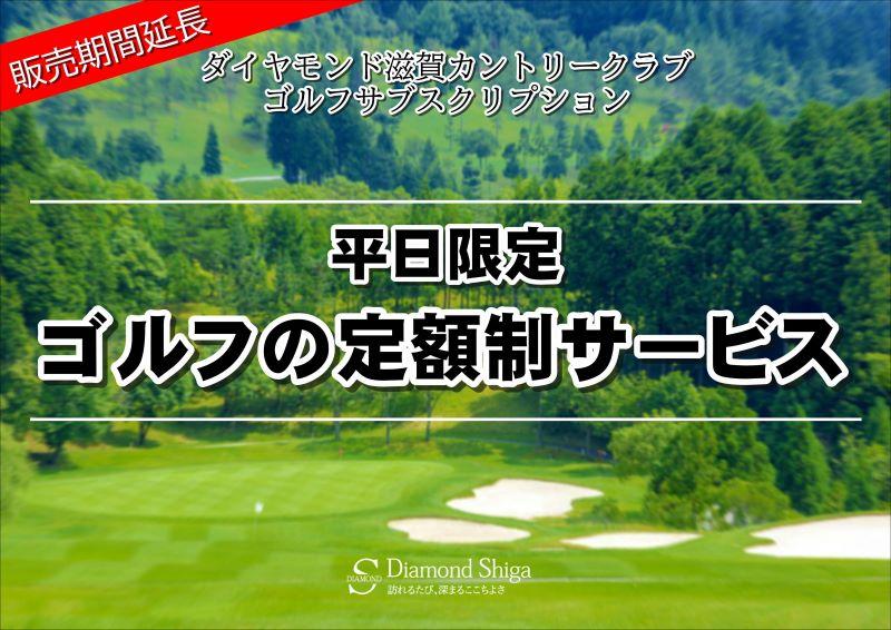 ◆ゴルフの定額制サービスのご案内◆