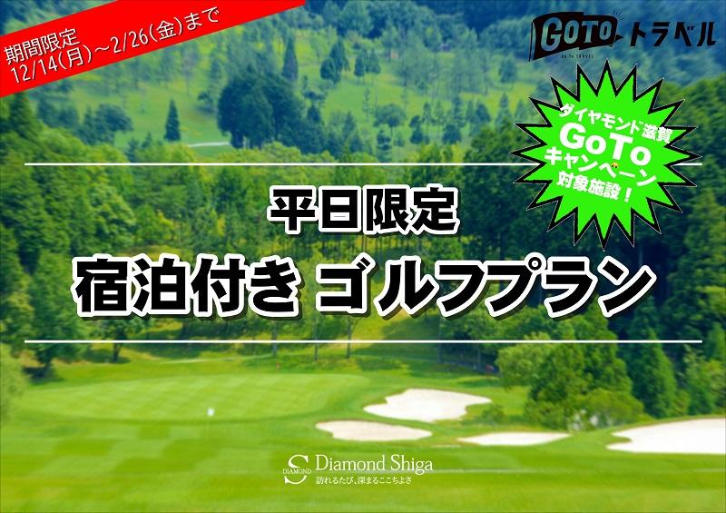 ◆宿泊付ゴルフプランのご案内◆GoToトラベルキャンペーン対象!