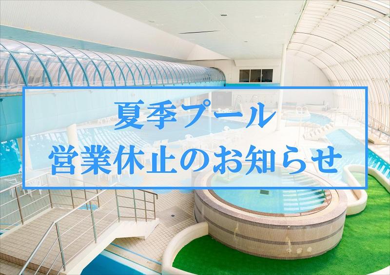夏季プール営業休止のお知らせ