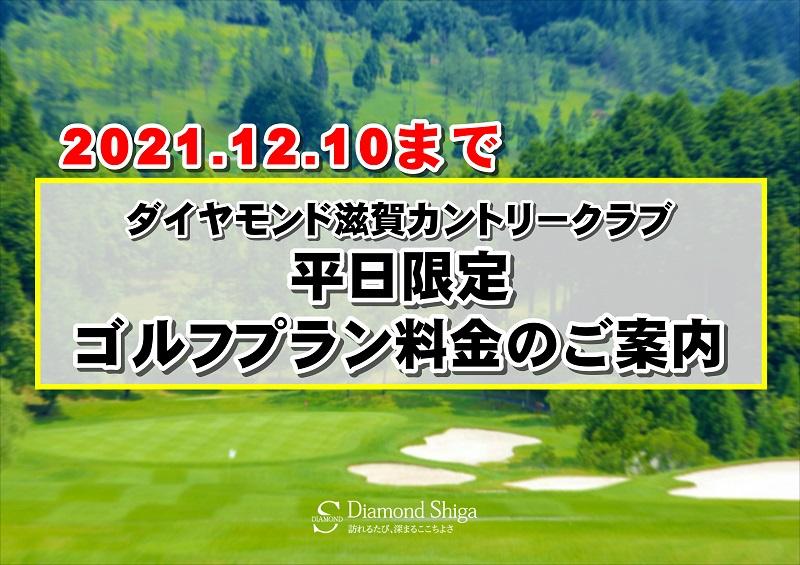◆平日限定 宿泊付ゴルフプランのご案内◆