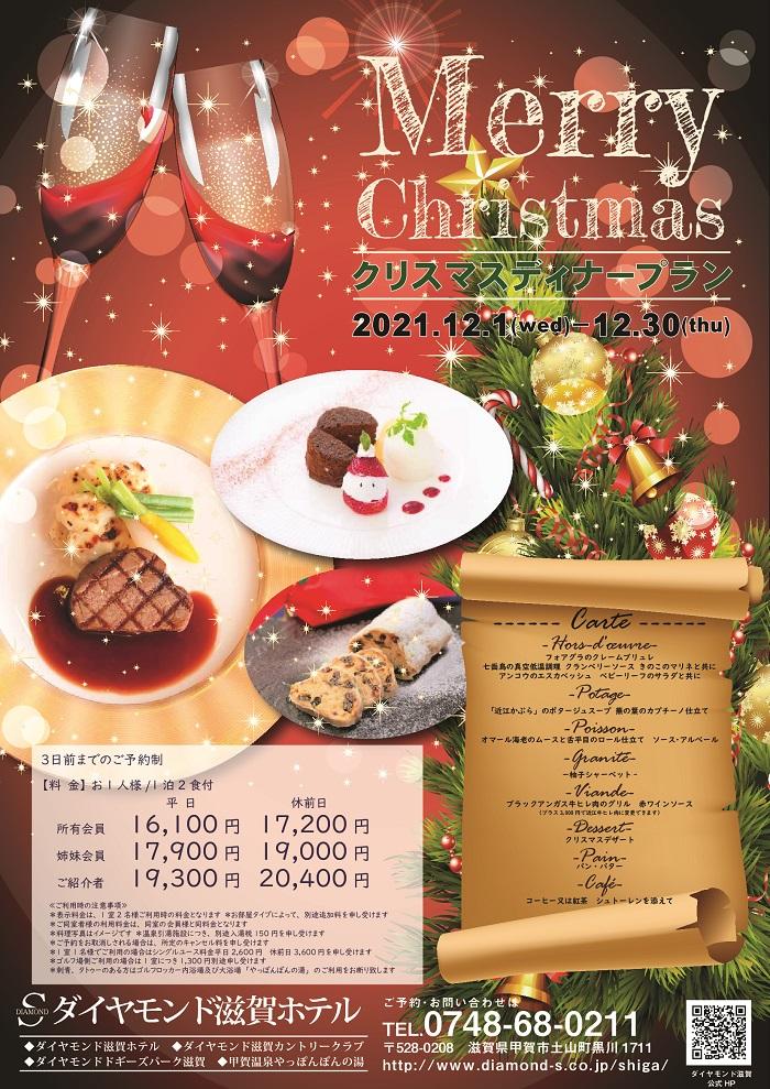 ◆クリスマス ディナープランのご案内◆