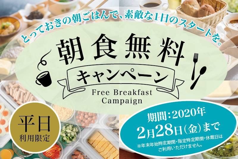 ◆朝食無料キャンペーン◆