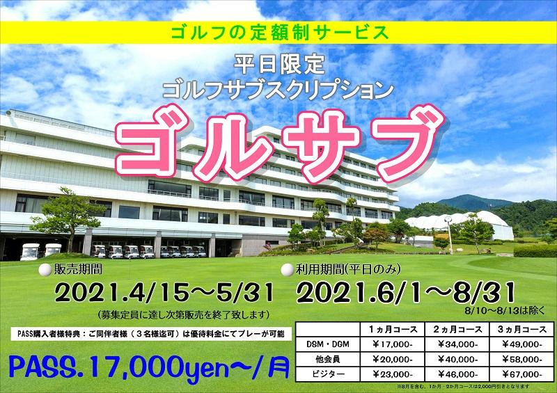 ◆期間限定 ゴルフの定額制サービス◆