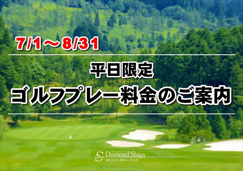 ◆2021.7/1~8/31 平日ゴルフスループレー料金のご案内◆