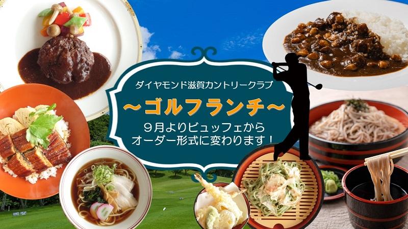 ◆ゴルフ昼食のご案内◆