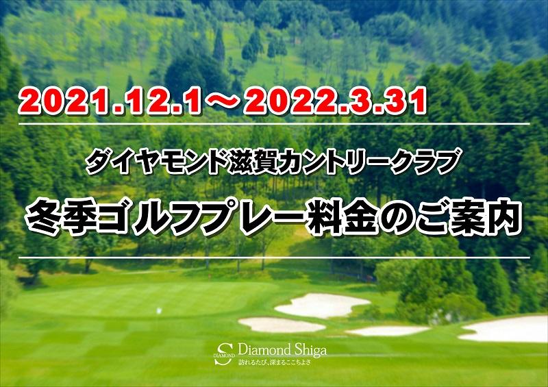◆2021.12.1~2022.3.31 冬季ゴルフプレー料金のご案内◆
