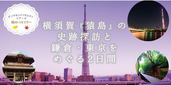 横須賀「猿島」の史跡訪問と鎌倉・東京をめぐる2日間