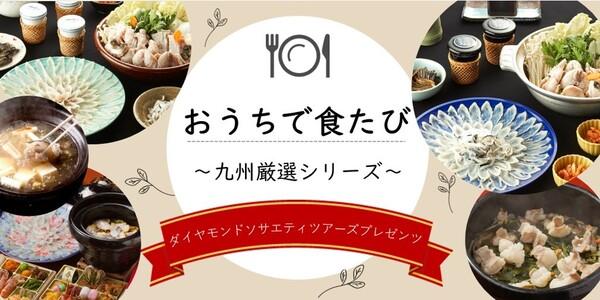 ◆◇おうちで食たび ~九州厳選シリーズ~◇◆