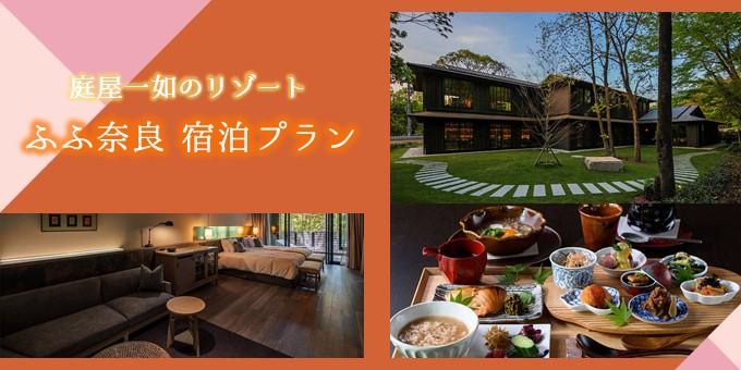 庭屋一如のリゾート ≪ふふ奈良≫宿泊プラン