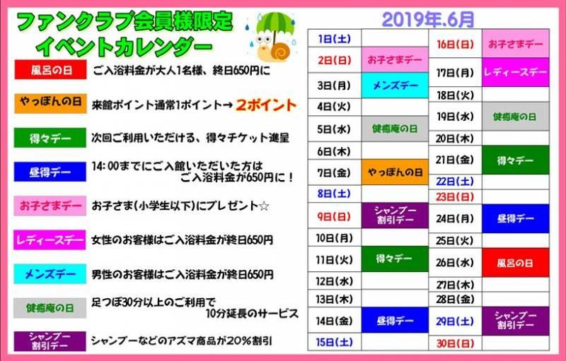 6月ファンクラブカレンダー