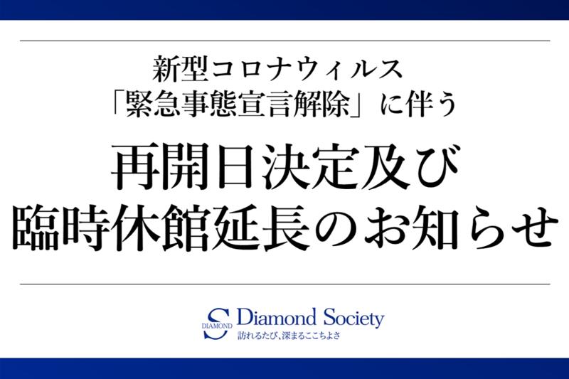 【最新】新型コロナウィルス「緊急事態宣言」解除に伴う再開日決定及び臨時休館延長のお知らせ