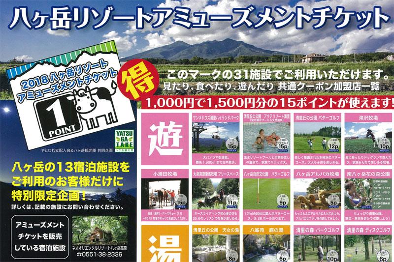 八ヶ岳アミューズメントチケット