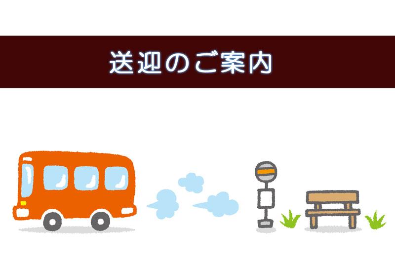 定期送迎バス運行表のご案内