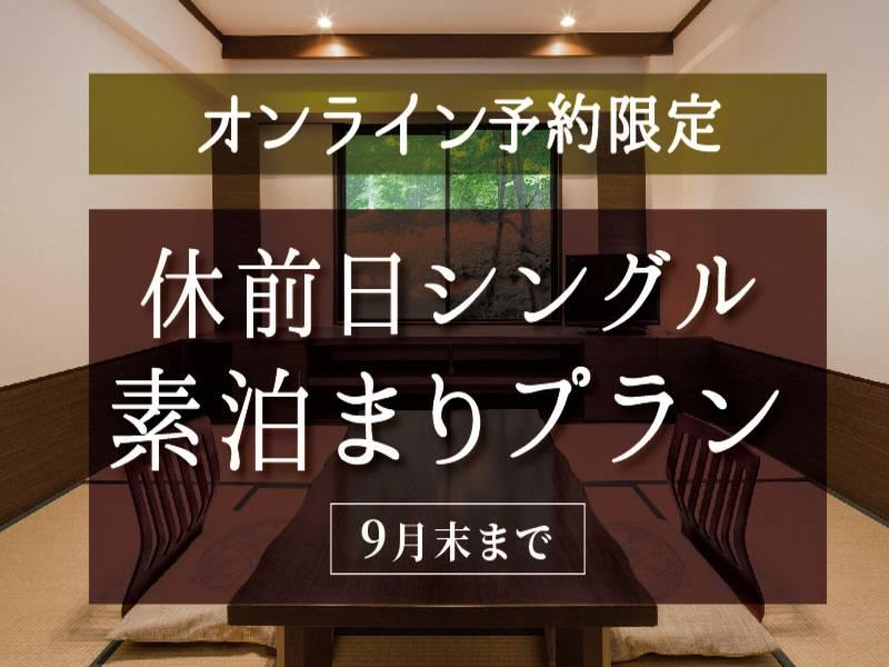 オンライン予約限定【休前日シングル素泊まりプラン】