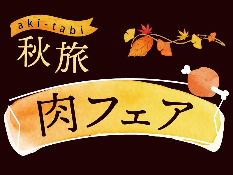秋旅 ~肉フェア~