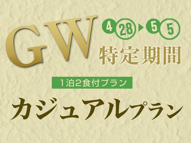 GW特定期間 1泊2食付プラン