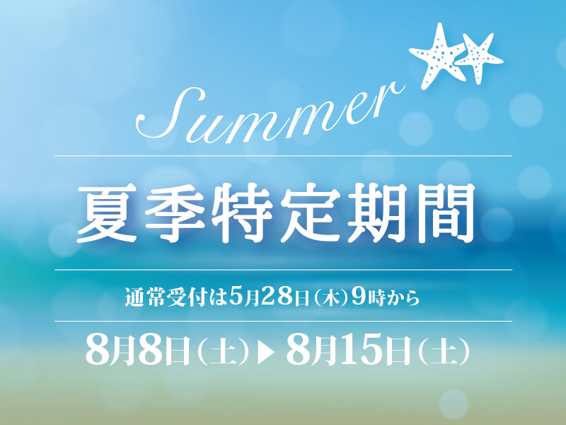 夏季特定期間 ご宿泊プラン