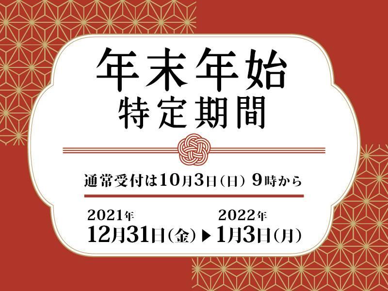 新年をダイヤモンドソサエティでお迎え★