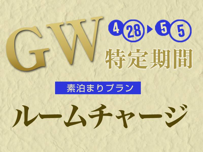 GW特定期間 素泊まりプラン