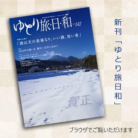 「 ゆとり旅・日・和 142号 」謹賀新年 2018年の想いを漢字一文字に込めて。支配人が今年もさまざまな一文字と共に、抱負を語ります。