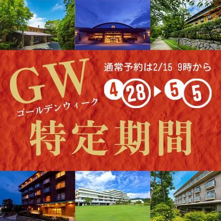 <2018年4月28日~5月5日>GWはダイヤモンドソサエティでゆったりとお過ごしください。 ホテルではイベントも盛りだくさんです!