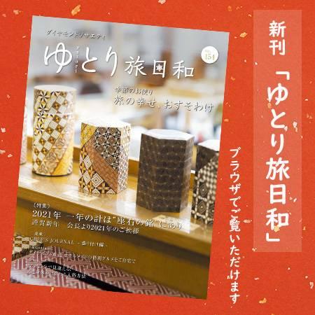 「 ゆとり旅・日・和 154号 」最新号のテーマは「旅の幸せ、おすそわけ」新年特集も必見です★