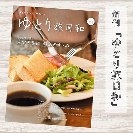 「 ゆとり旅・日・和 155号 」最新号のテーマは「充実の旅に、朝活のすゝめ」