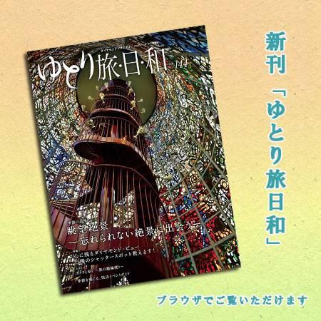「 ゆとり旅・日・和 144号 」最新号のテーマは絶景。忘れられない絶景に出会う旅に出かけませんか。