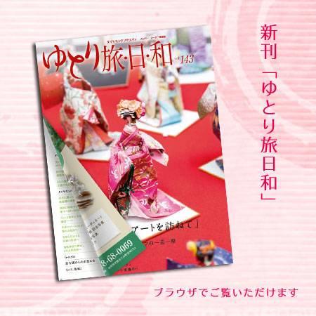 """「 ゆとり旅・日・和 143号 」最新号のテーマはアート。ダイヤモンドソサエティのスタッフが誇る""""一芸""""も覗き見ます♪"""